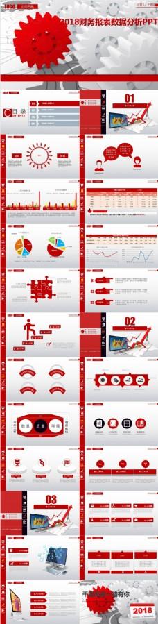 大气财务报表数据分析红色ppt封面