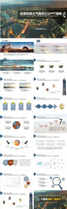 欧美风格大气商务办公PPT模板