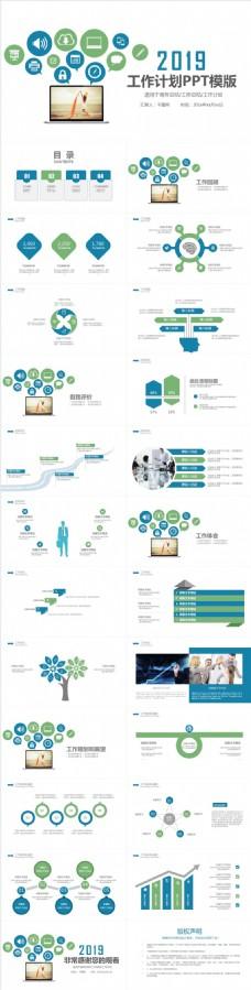 工作总结商务汇报季度报告工作计划PPT