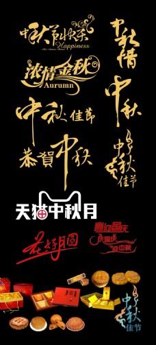金色古典中秋节字体设计