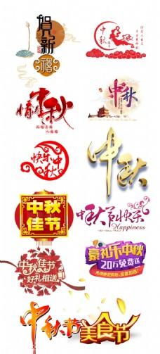 古典中秋节字体设计