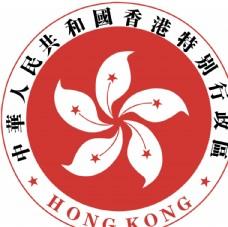 香港特別行政區標志