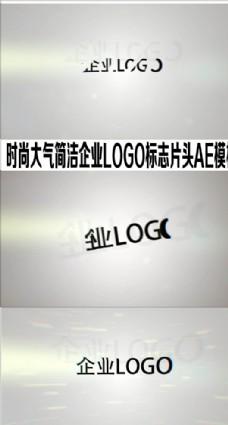 时尚简洁企业LOGO标志片头