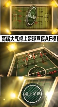 高端时尚桌面足球宣传AE模板