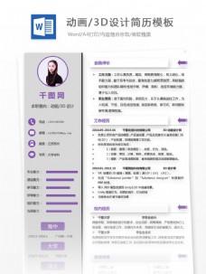 动画3d设计简历模板下载word格式