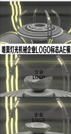 唯美灯光机械企业LOGO标志