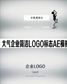 大气简洁企业LOGO标志AE
