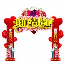红色浪漫精美我们结婚吧婚庆门楼主题设计