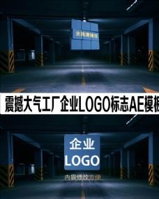 震撼大气三维企业LOGO标志