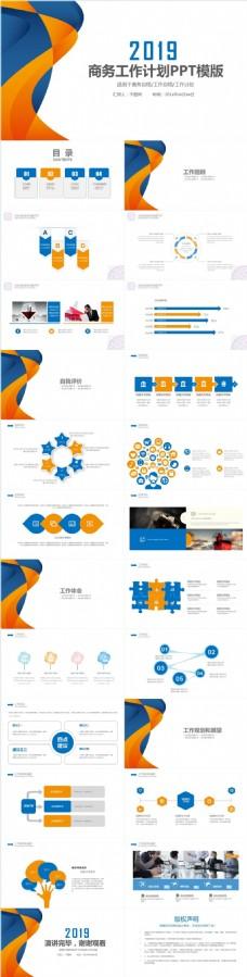 简约商务年度工作计划业绩汇报ppt创意设计