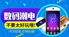淘宝电商家居家电海报banner