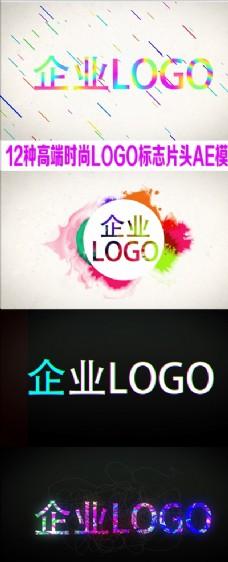12种高端时尚LOGO标志片头