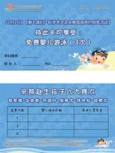儿童游泳卡优惠券设计