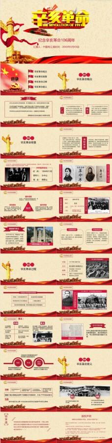 纪念辛亥革命106周年PPT模板