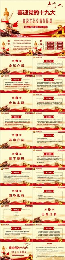 内容详细红色大气党政风喜迎十九大ppt