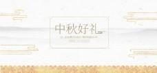 淘宝中秋国庆放假海报banner