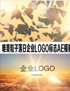 唯美粒子落日企业LOGO标志