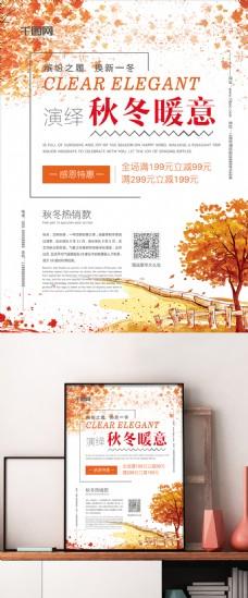 创意海报文艺简约小清新服装秋冬促销海报