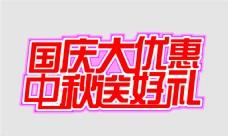 国庆中秋优惠好礼字体设计