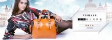 唯美风格女士包包手提包全屏海报模板