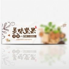 暖色系美味坚果限时特惠海报banner