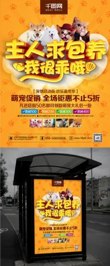 宠物海报C4D精品渲染萌宠促销海报设计