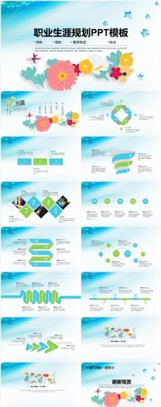 职业生涯规划PPT模板