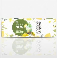 清新食品水果柠檬果汁新鲜淘宝banner