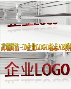 高端简洁三D企业LOGO标志