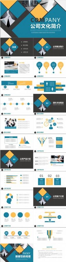 欧美风公司简介企业文化介绍通用商务ppt模版下载