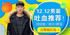 双12男装淘宝海报banner
