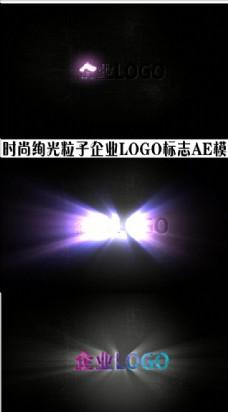 时尚绚光粒子企业LOGO标志