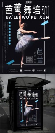 唯美创意芭蕾舞蹈艺术培训招生海报