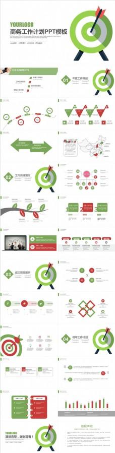 简约绿色年度工作计划业绩汇报幻灯片设计