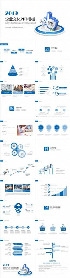 企业介绍企业文化产品宣传ppt案例