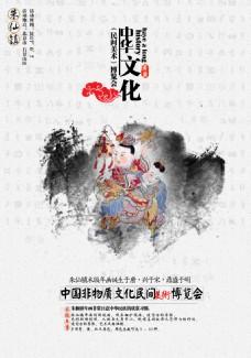 水墨中华文化民间艺术海报