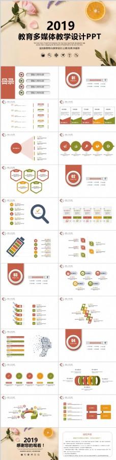 学校教育多媒体公开课教学设计PPT模板