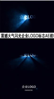 震撼大气闪光企业LOGO 标志