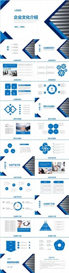 画册风蓝色企业简介文化宣传商务ppt模版
