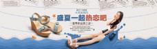 天猫淘宝个性潮流女装女鞋页面海报