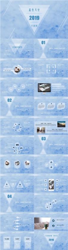 蓝色天空通用PPT模板