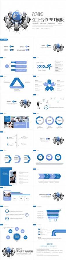 蓝色简约企业团队合作团队管理ppt图片素材