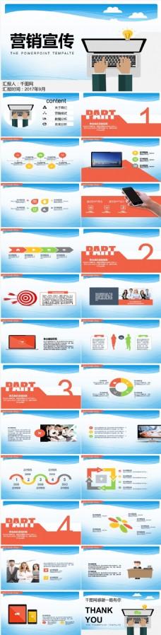 企业营销宣传PPT模板