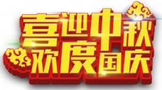 手绘中秋节字体元素