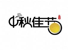 中秋节字体设计2