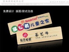 UV彩印竹木质胸牌工号牌