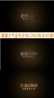 简洁金色企业LOGO标志AE