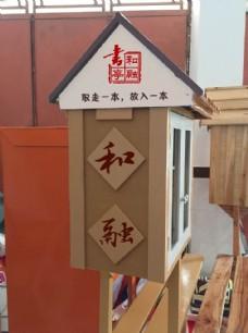 小书屋设计