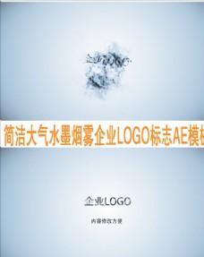 简洁水墨烟雾企业LOGO标志