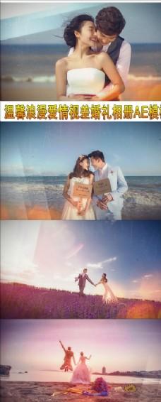 视差 婚礼模板  画面分屏 婚